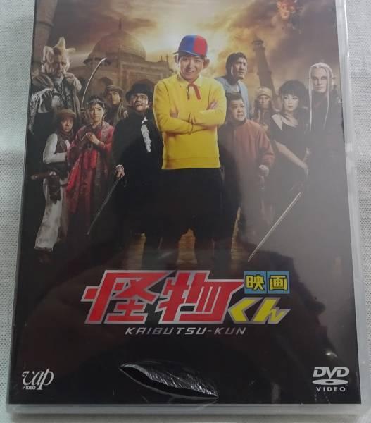 嵐 大野 「映画 怪物くん」DVD 送料無料!! グッズの画像