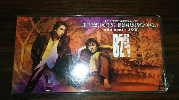 B'z 愛まま シングルCDをどうぞo(*⌒―⌒*)o♪