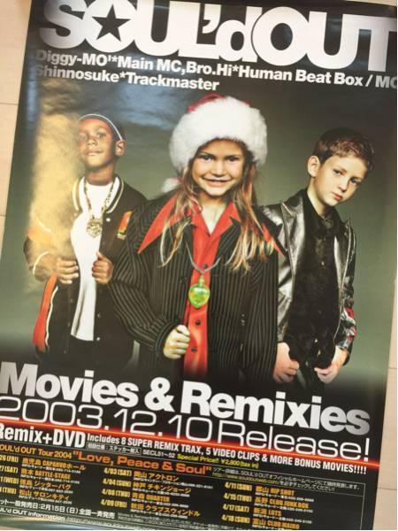 ◆SOUL'd OUT DVD CD 告知ポスター B2サイズ◆