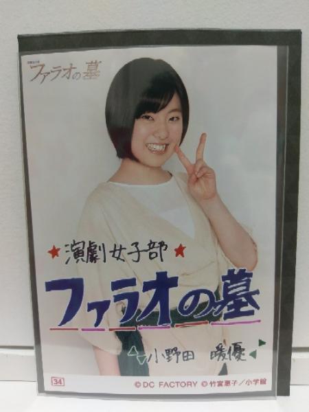演劇女子部 小野田暖優 ファラオの墓 コレクション生写真part.2
