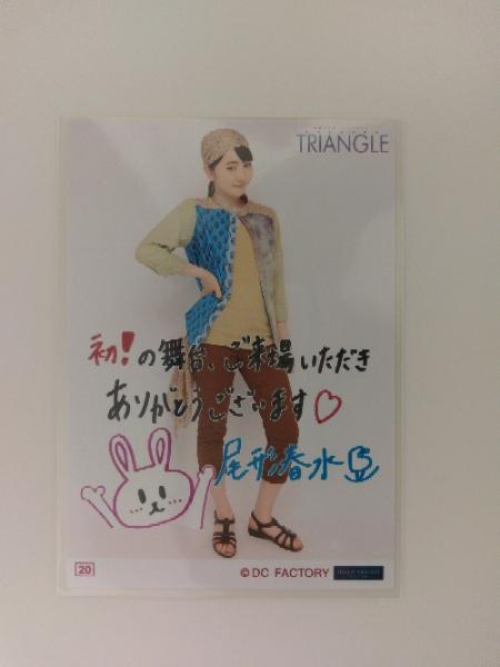 モーニング娘。'17 尾形春水 TRIANGLE コレクション生写真