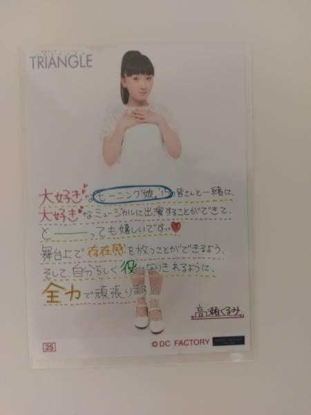 ハロプロ研修生 高瀬くるみ TRIANGLE コレクション生写真