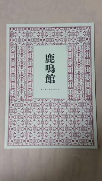 【中古・美品】劇団四季『鹿鳴館』パンフ 2007年10月発行