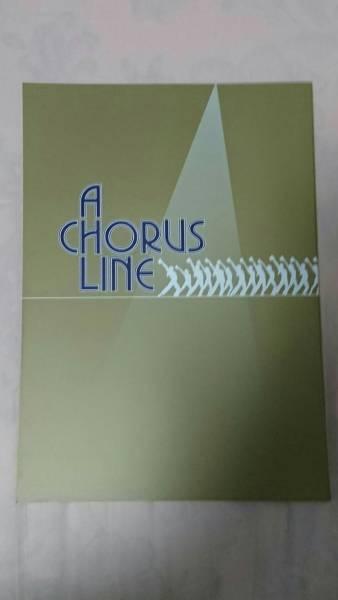 【中古・美品】劇団四季『コーラスライン』パンフ 2006年9月発行