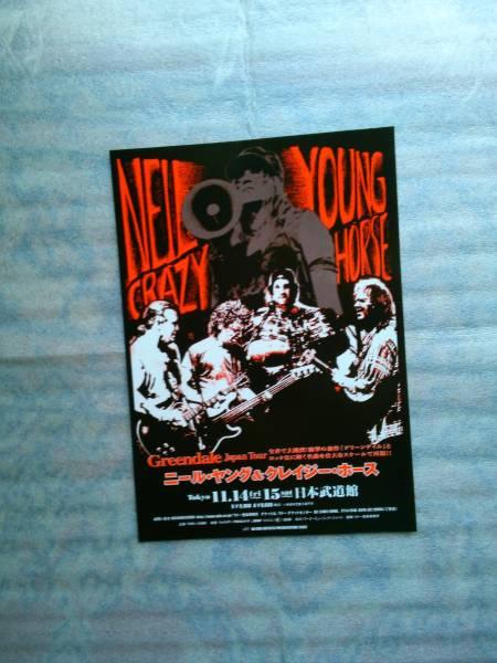 2003年 Neil Young ニール・ヤング 来日 チラシ (フライヤー)※私の出品している他のチラシを何種類購入されても送料は164円です!!