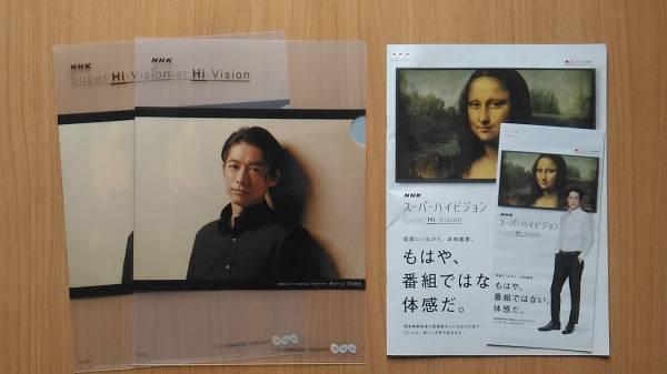 ☆ディーンフジオカ☆ クリアファイル同柄2枚  NHK スーパーハイビジョン(おまけ付) グッズの画像