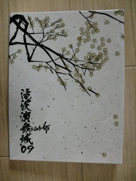 滝沢演舞城'09★フォトアルバム