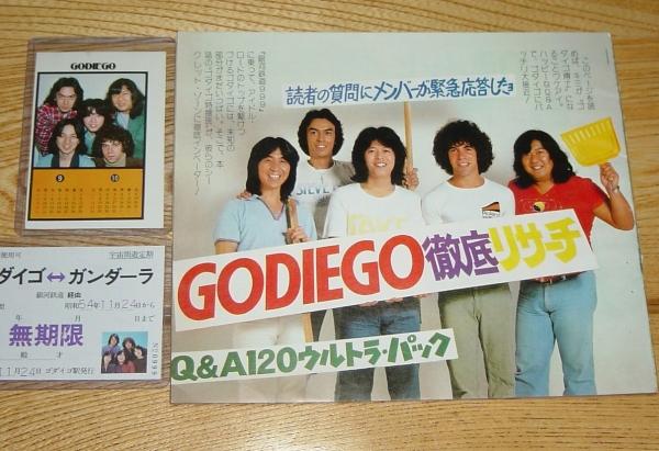◇ゴダイゴ 雑誌付録 小冊子 おまけ有タケカワユキヒデ
