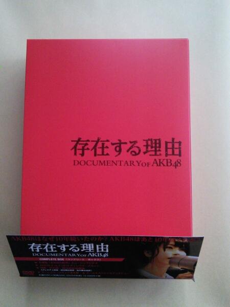 存在する理由 DOCUMENTARY of AKB48 コンプリート・ボックス DVD ライブ・総選挙グッズの画像