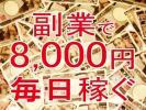 【初期費用0円】5,000円~8,000円を毎日稼ぐ副業の方法【誰でも簡単にできる】