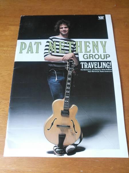 ◆◇希少!PAT METHENY GROUP 1983年来日公演 パンフレット パット・メセニー・グループ◇◆