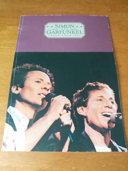 ◆◇SIMON AND GARFUNKEL 1982年日本公演 パンフレット サイモン&ガーファンクル◇◆