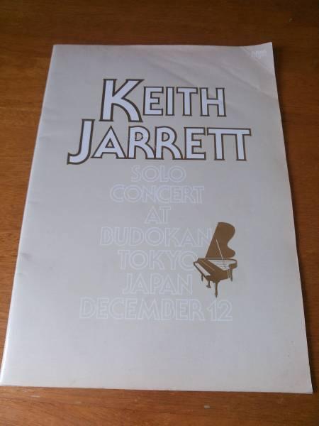 ◆◇希少!KEITH JARRETT 1978年来日ソロコンサート パンフレット キース・ジャレット◇◆
