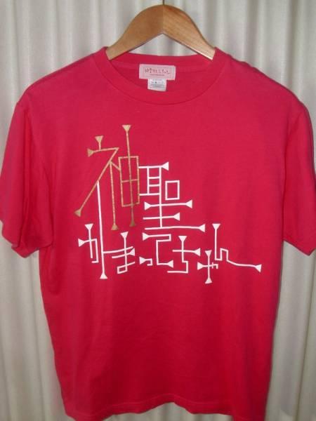 神聖かまってちゃん ロゴ Tシャツ M