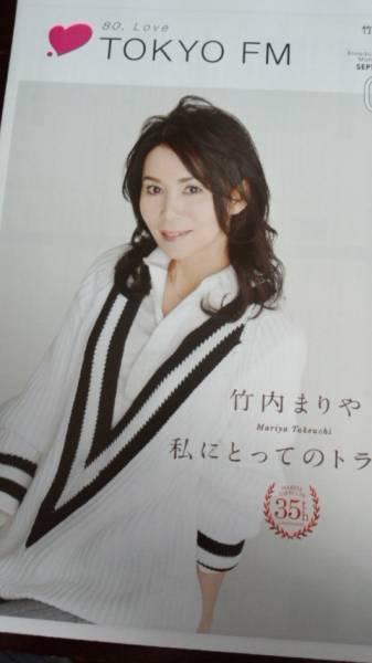 竹内まりや★TOKYO FM フリーペーパー「私にとってのトラッド」