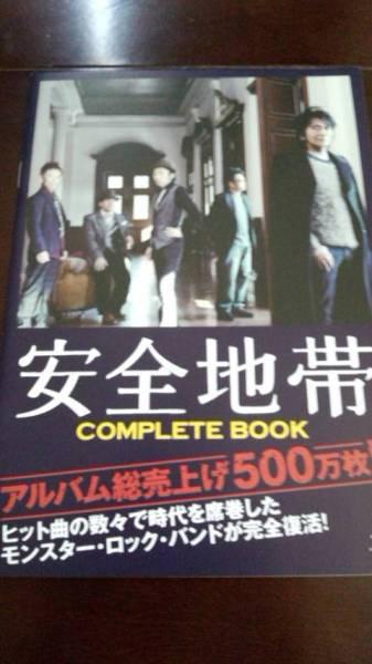 安全地帯/玉置浩二★「安全地帯COMPLETE BOOK」