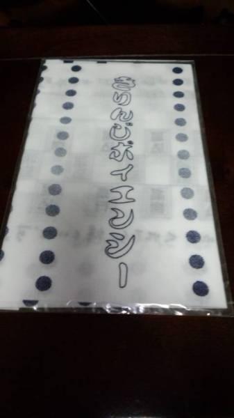 キリンジ★非売品「きりんじボイエンシー」手ぬぐい★未使用新品