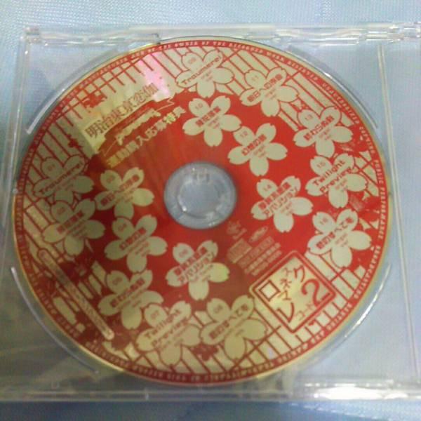 明治東亰恋伽 めいこい ロマネスクレコード2 全巻購入特典CD 連動購入応募特典CD  グッズの画像