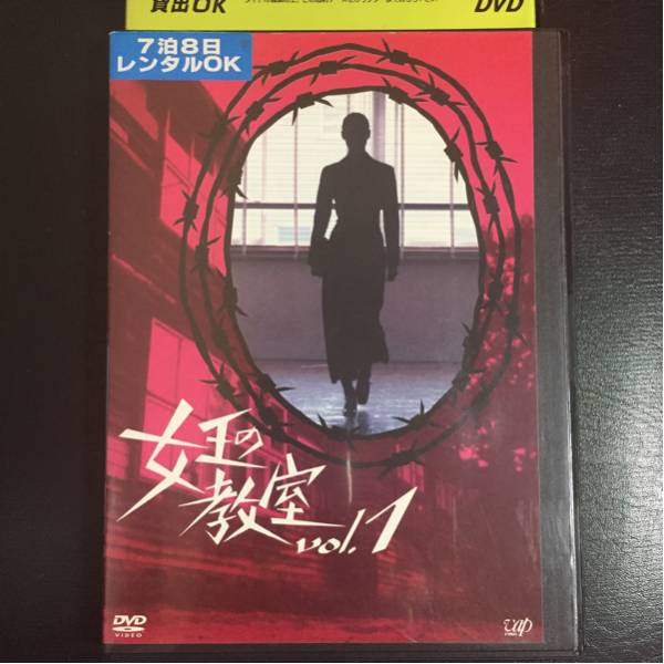 DVD 女王の教室 天海祐希 志田未来 全4巻 レンタル落ち X12651 グッズの画像