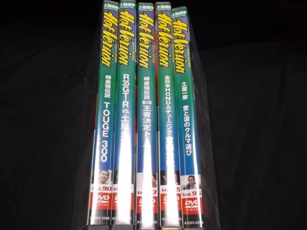 HOT VERSION ホットバージョン DVD 5枚セット VOL90,91,93,95,96 他にも出品中 ドリキン 土屋圭市 ベストモータリング 峠
