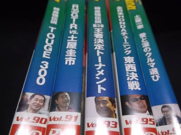 HOT VERSION ホットバージョン DVD 5枚セット VOL90,91,93,95,96 他にも出品中 ドリキン 土屋圭市 ベストモータリング 峠_画像2