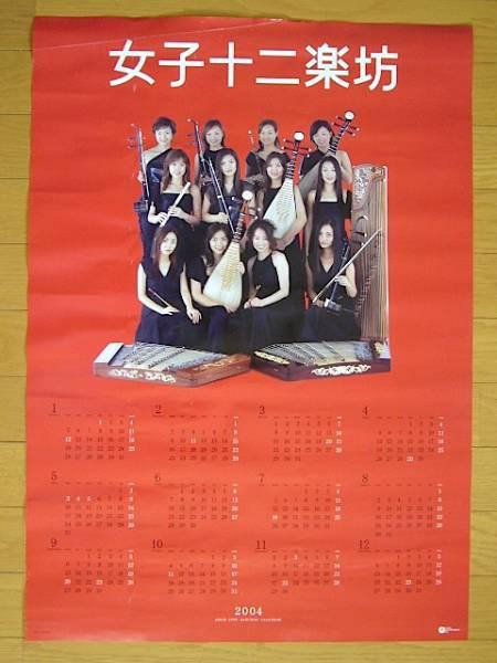 2004年 女子十二楽坊 ポスター カレンダー