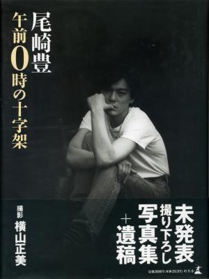 尾崎豊写真集「午前0時の十字架」