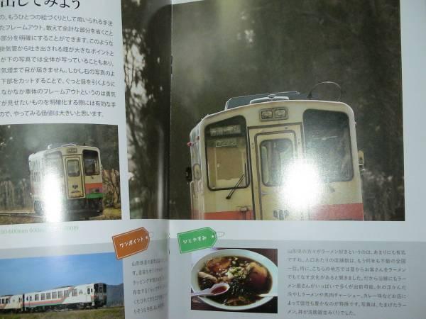 △タムロン鉄道 風景の撮り方 vol.9 広田泉のぶらりローカル線の旅 山形鉄道線_画像3
