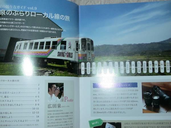 △タムロン鉄道 風景の撮り方 vol.9 広田泉のぶらりローカル線の旅 山形鉄道線_画像2