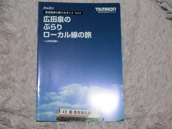 △タムロン鉄道 風景の撮り方 vol.9 広田泉のぶらりローカル線の旅 山形鉄道線