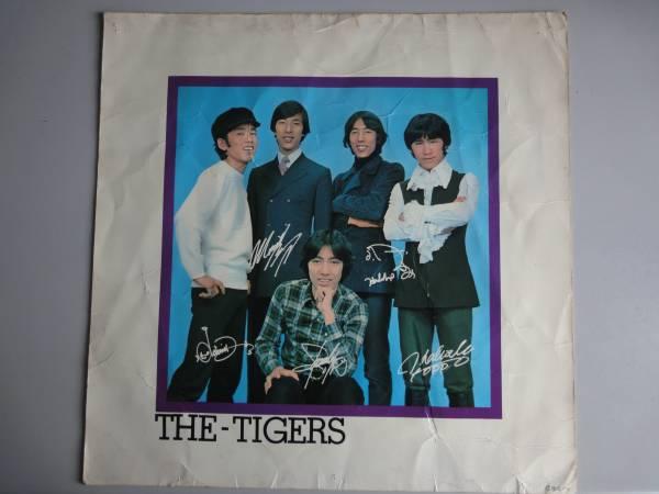 ザ・タイガース ピンナップ写真Ⅱ サイン入り