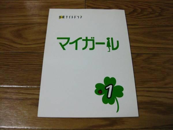 ★[台本]ドラマ台本「マイガール」1話 村上信五 優香 送料込み