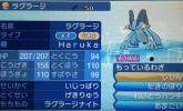 【即決】ポケモン サンムーン データ 6V ラグラージ メガ 意地