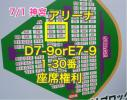 アリーナD7-9orE7-9 7/1 乃木坂46 真夏の全国ツアー 2017 神宮球場 座席権利 1-2枚