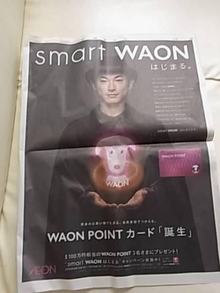 ディーンフジオカ 新聞広告1面 WAONカード広告 ワオン 送料120