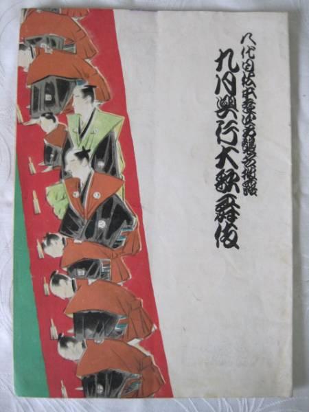 パンフ 昭和24年 東京劇場 八代目松本幸四郎襲名披露 九月興行大歌舞伎