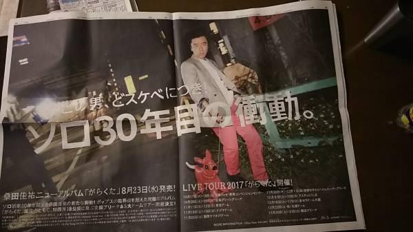 ◆桑田佳祐「がらくた」新聞カラー見開き全面広告 ◆