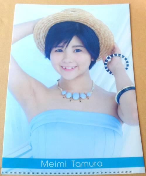 田村芽実 クリアファイル アンジュルム Hello! Project 2015 SUMMER