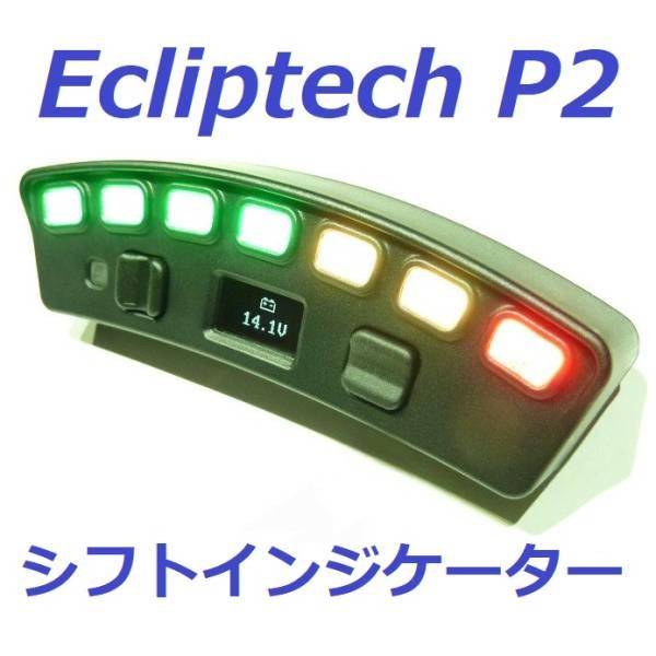 最新モデル! シフトインジケーター Ecliptech SHIFT-P2 レース JZA80 JZX100 GDB S15 R32 R33 R34 R35 Lotus S14 GC8 CT9A CP9A EK9 EG6