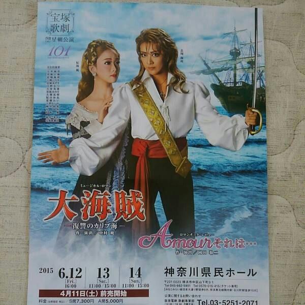 大海賊☆北翔海莉、妃海風★