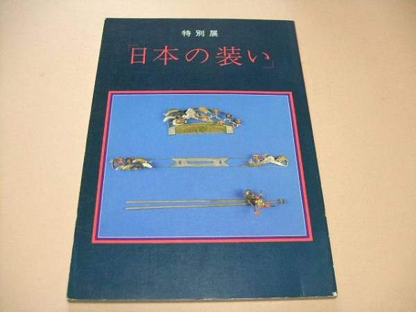 特別展日本の装い/風俗に文化を探る/国宝・重要文化財23件を含む150余点の装身具・化粧道具を公開しその独自の美しさに歴史的変遷を辿る_画像1