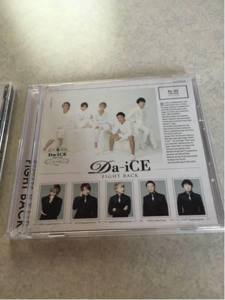 『貴重!!』Da-iCE「FIGHT BACK」初回盤B!DVD付 ライブグッズの画像