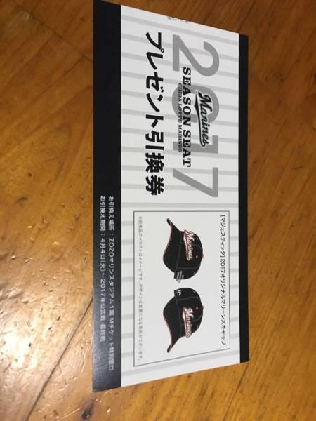 【即決】2017 千葉ロッテマーリンズ 2017年オリジナルマーリンズキャップ引換券 シーズンシート記念品 グッズの画像
