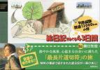 列島縦断 鉄道12000?の旅 絵日記でめぐる43日間/関口知宏(2004年)