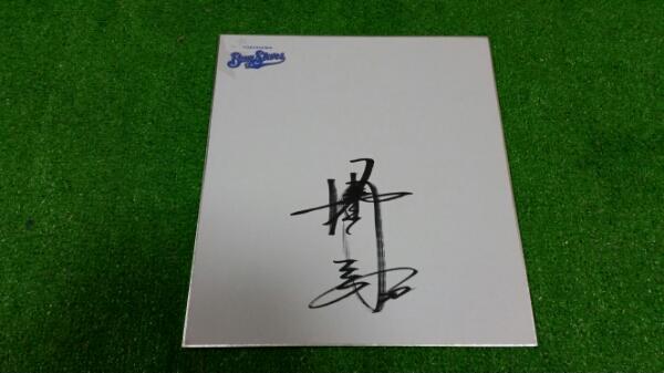 横浜ベイスターズ 佐々木主浩投手直筆サイン球団色紙 グッズの画像