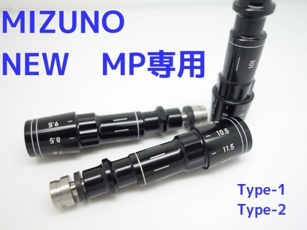 送料無料★MIZUNOミズノ★MP TYPE-1/ MP TYPE-2専用 モデル /JPX900/JPX850 E3 SVドライバー用★335 その他