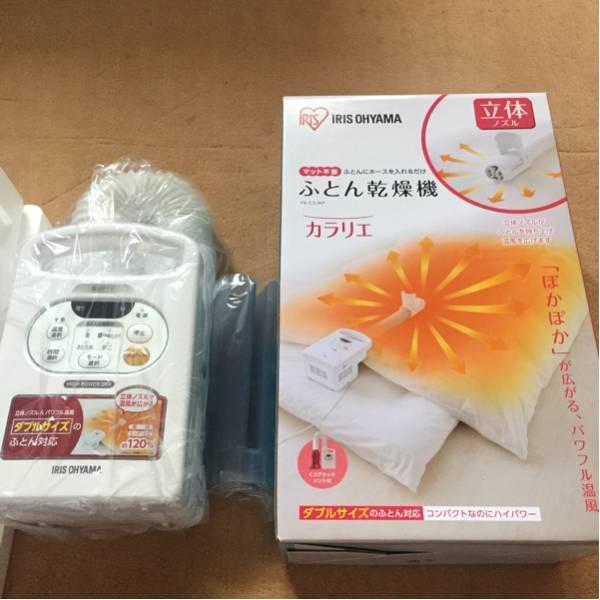 アイリスオーヤマ ふとん乾燥機 カラリエ FK-C2-WP (未使用品)