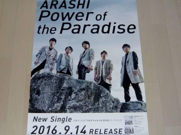 嵐「Power of the Paradise」B2サイズ告知用ポスター