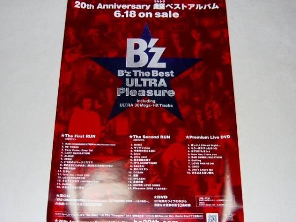 """B'z「B'z The Best """"ULTRA Pleasure""""」 B2サイズ告知用ポスター 稲葉浩志 松本孝弘"""