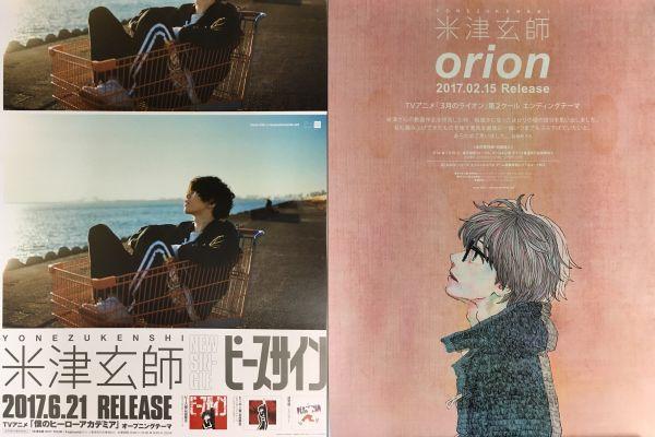 米津玄師 ピースサイン/orion CD販促告知B2ポスター2枚セット 僕のヒーローアカデミア 3月のライオン 羽海野チカ
